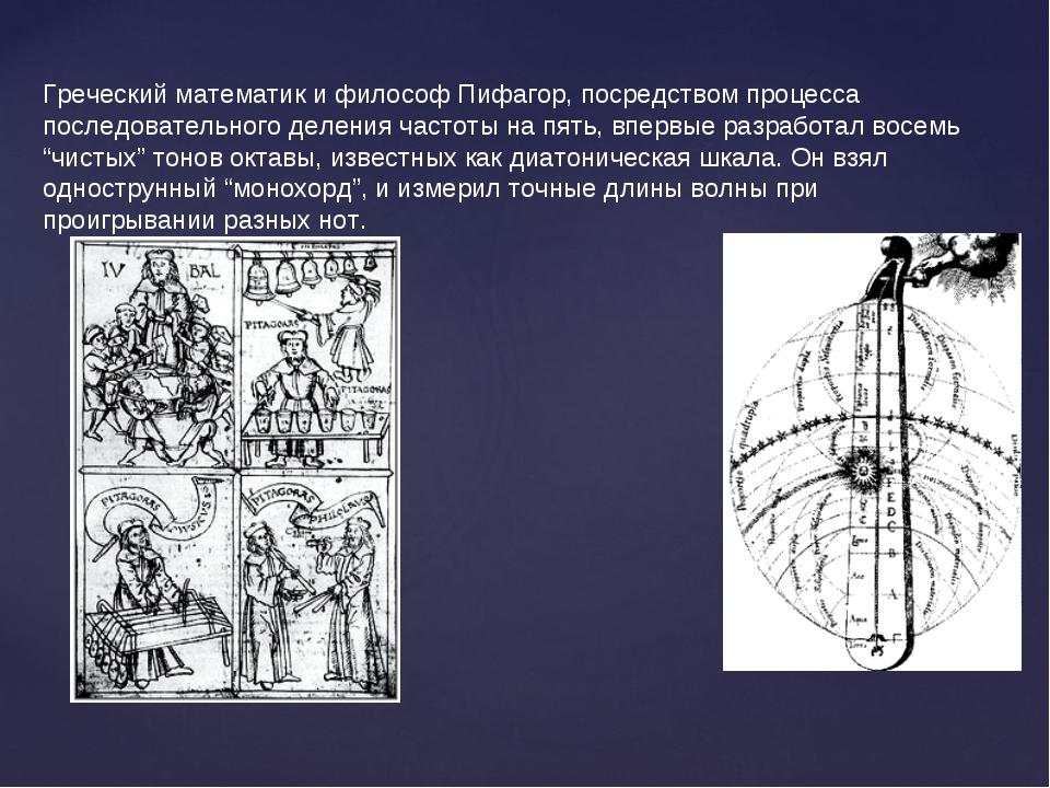 Греческий математик и философ Пифагор, посредством процесса последовательного...