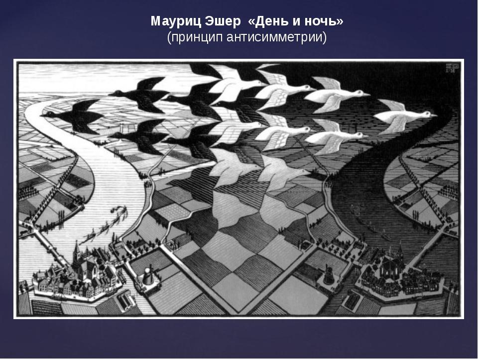 Мауриц Эшер «День и ночь» (принцип антисимметрии)