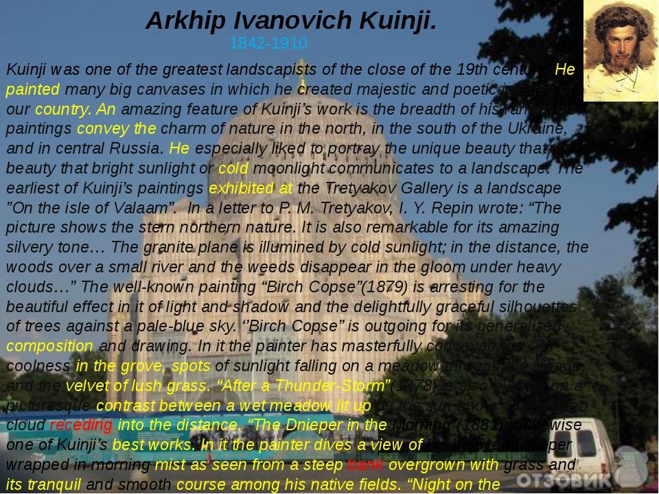 Arkhip Ivanovich Kuinji. 1842-1910 Kuinji was one of the greatest landscapist...