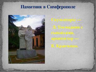 Скульпторы— Л. Токмаджян с сыновьями, архитектор— В. Кравченко. Памятник в