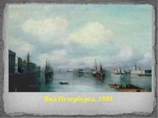 Вид Петербурга. 1888.