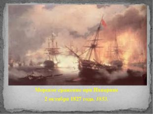 Морское сражение при Наварине 2 октября 1827 года. 1853.