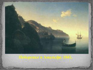 Побережье в Амальфи. 1841.