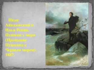 Иван Айвазовский и Илья Репин. Пушкин у моря (Прощание Пушкина с Черным море