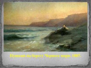 Пушкин на берегу Черного моря. 1887.