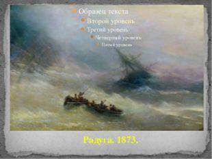 Радуга. 1873.