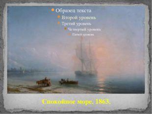 Спокойное море. 1863.