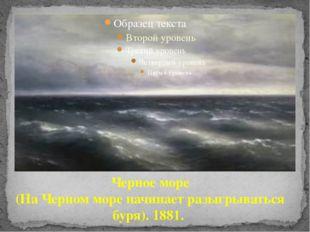Черное море (На Черном море начинает разыгрываться буря). 1881.