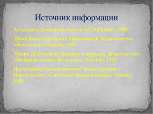 Aivazovsky. Leningrad, Aurora Art Publishers, 1989. Иван Константинович Айваз