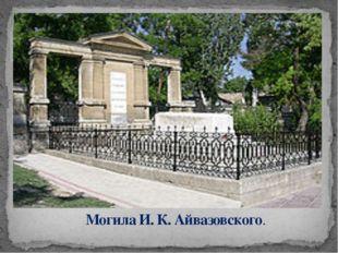 Могила И.К.Айвазовского.