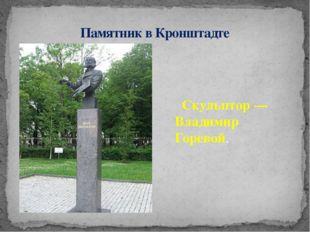 Скульптор—Владимир Горевой. Памятник в Кронштадте