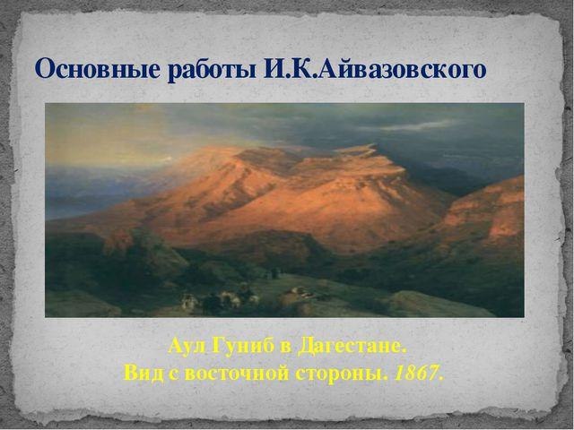 Аул Гуниб в Дагестане. Вид с восточной стороны. 1867. Основные работы И.К.Айв...