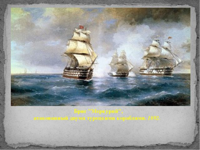 "Бриг ""Меркурий"", атакованный двумя турецкими кораблями. 1892."