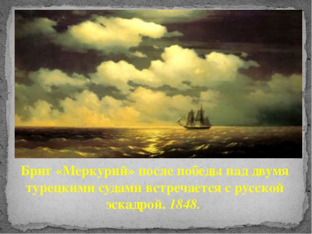 Бриг «Меркурий» после победы над двумя турецкими судами встречается с русской...