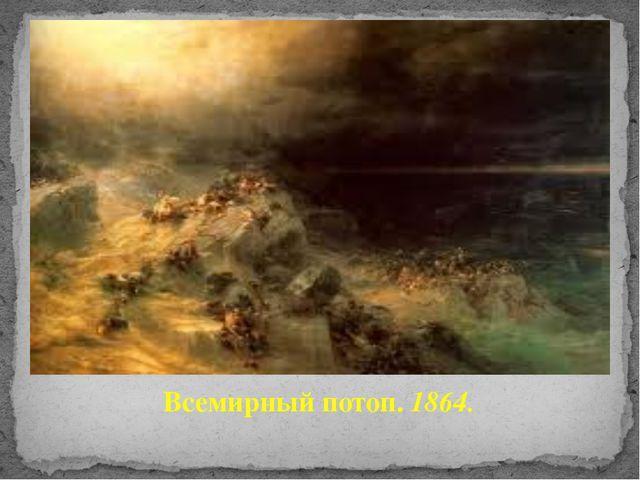 Всемирный потоп. 1864.