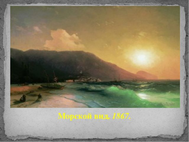 Морской вид. 1867.