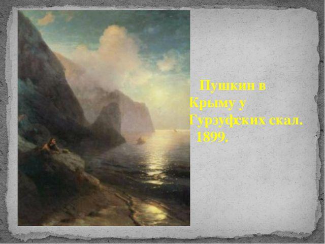 Пушкин в Крыму у Гурзуфских скал. 1899.