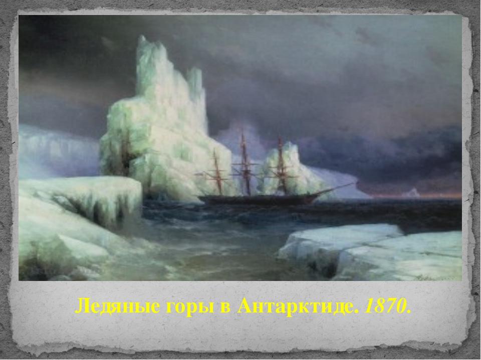 Ледяные горы в Антарктиде. 1870.