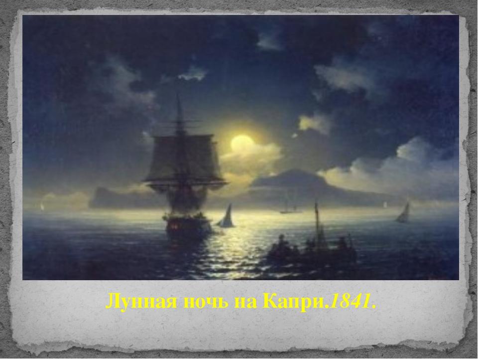 Лунная ночь на Капри.1841.
