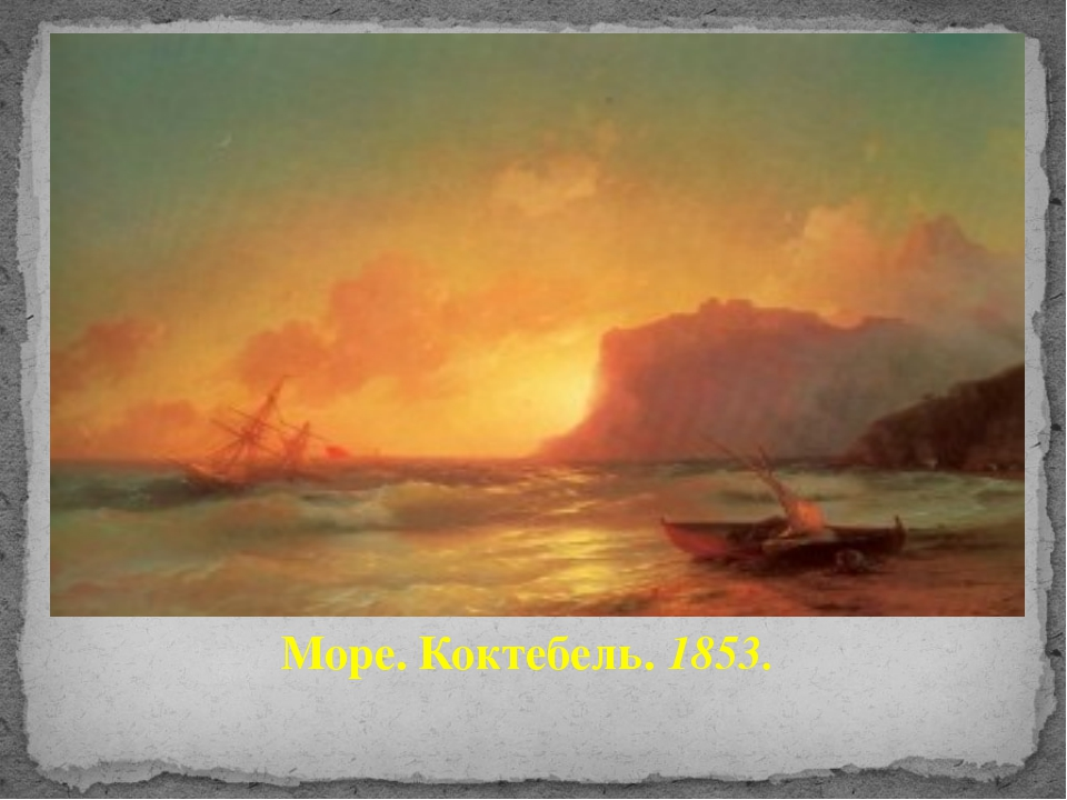 Море. Коктебель. 1853.