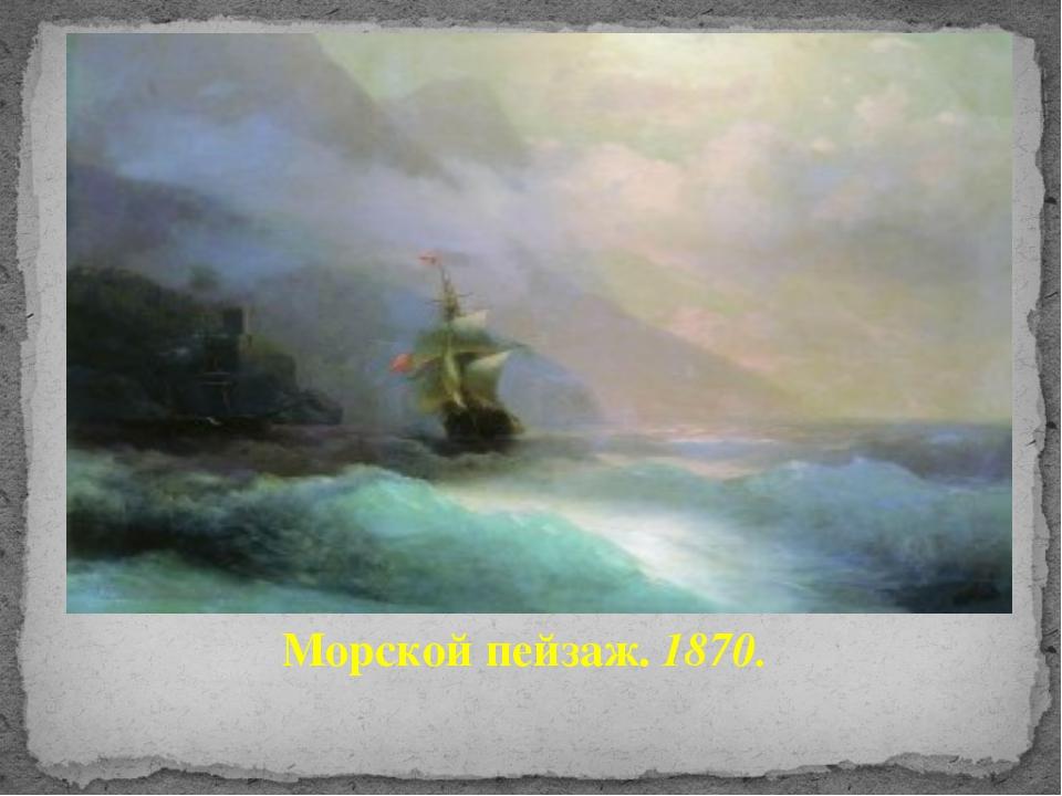 Морской пейзаж. 1870.