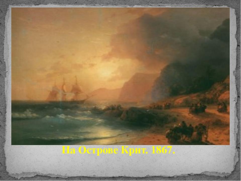 На Острове Крит. 1867.