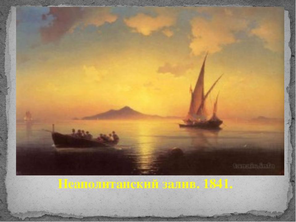 Неаполитанский залив. 1841.
