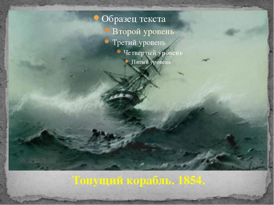 Тонущий корабль. 1854.