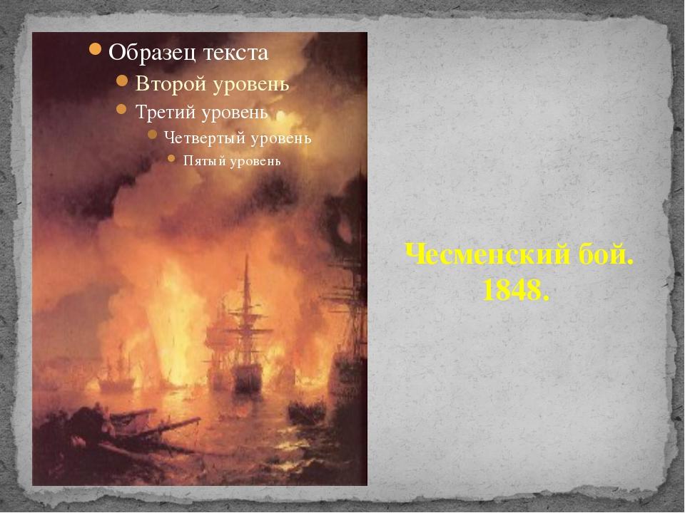 Чесменский бой. 1848.