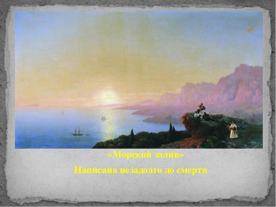 «Морской залив» Написана незадолго до смерти