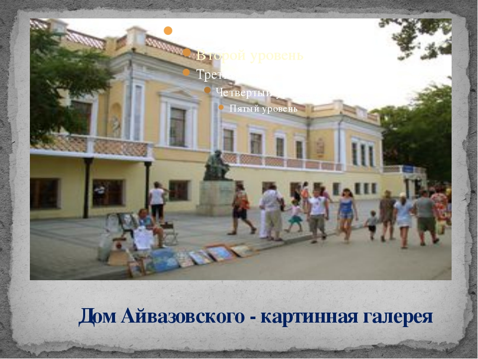 Дом Айвазовского - картинная галерея