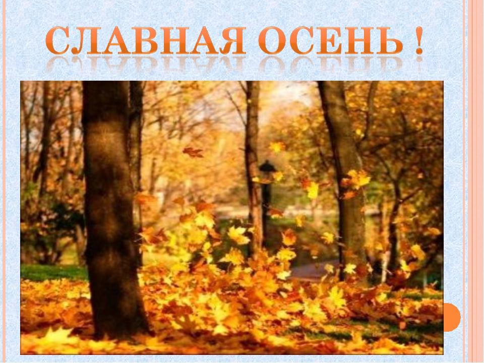 компенсация поднаем некрасов славная осень читать онлайн Мам Киш тыквой