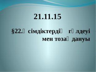 21.11.15 §22.Өсімдіктердің гүлдеуі мен тозаңдануы
