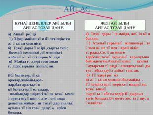 а) Ашық реңді ә) Эфир майын көп бөлетіндіктен аңқыған хош иісті б) Тозаңдары