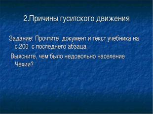 2.Причины гуситского движения Задание: Прочтите документ и текст учебника на