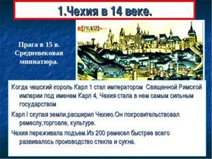 1.Чехия в 14 веке. Когда чешский король Карл 1 стал императором Священной Рим