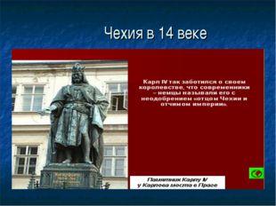 Чехия в 14 веке