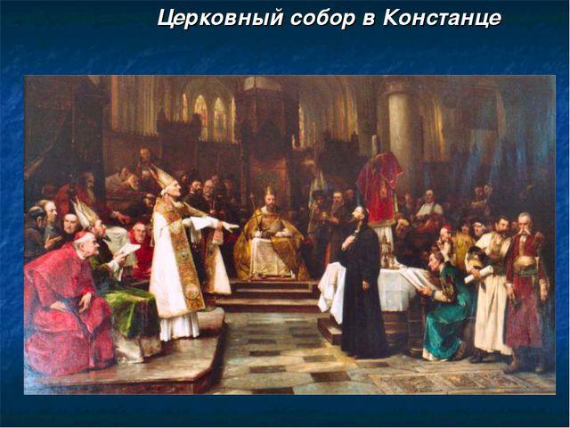 Церковный собор в Констанце