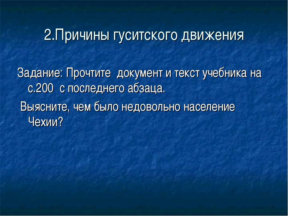 2.Причины гуситского движения Задание: Прочтите документ и текст учебника на...