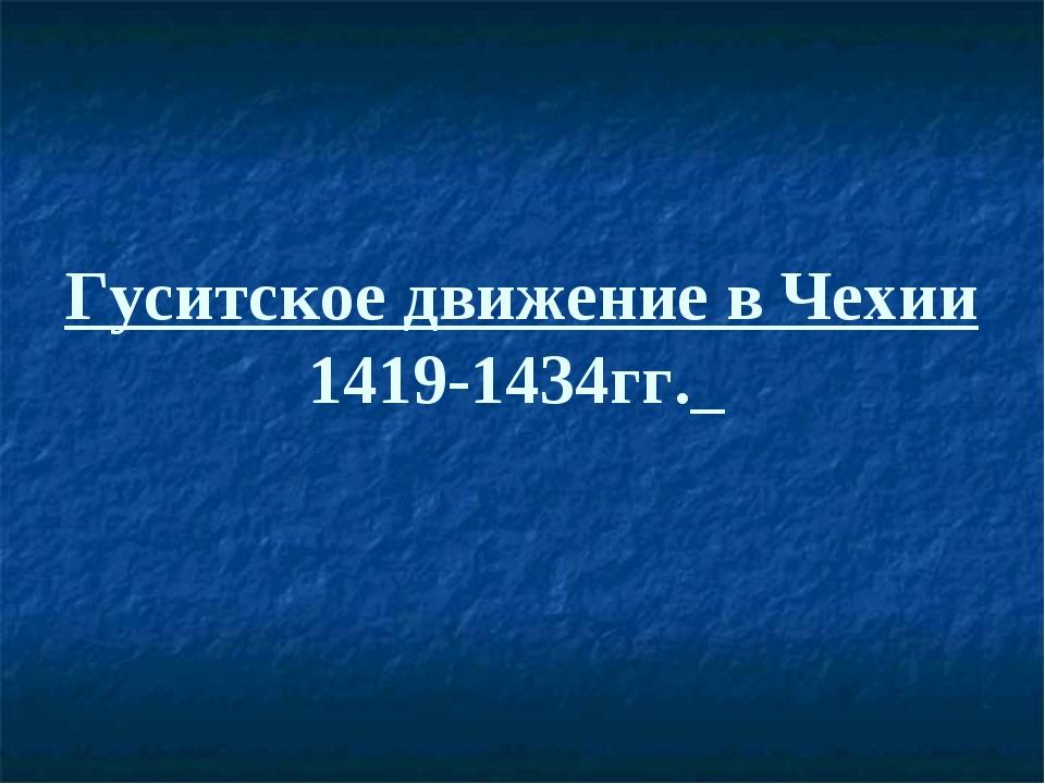 Гуситское движение в Чехии 1419-1434гг.