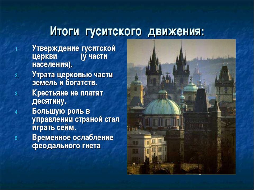 Итоги гуситского движения: Утверждение гуситской церкви (у части населения)....
