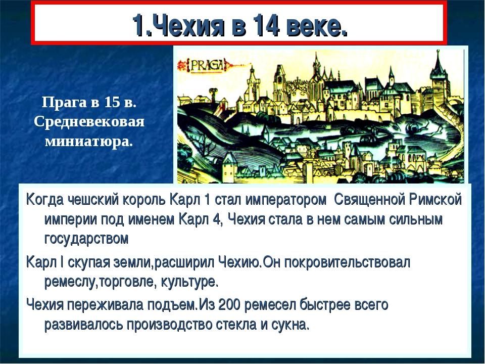 1.Чехия в 14 веке. Когда чешский король Карл 1 стал императором Священной Рим...
