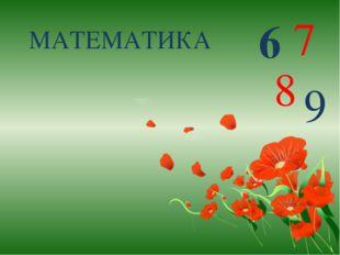 МАТЕМАТИКА 6 7 8 9