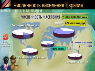 4,9 миллиарда 7. 000.000.000 чел. 800 млн.