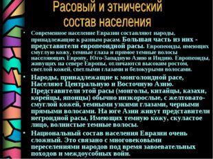Современное население Евразии составляют народы, принадлежащие к разным расам