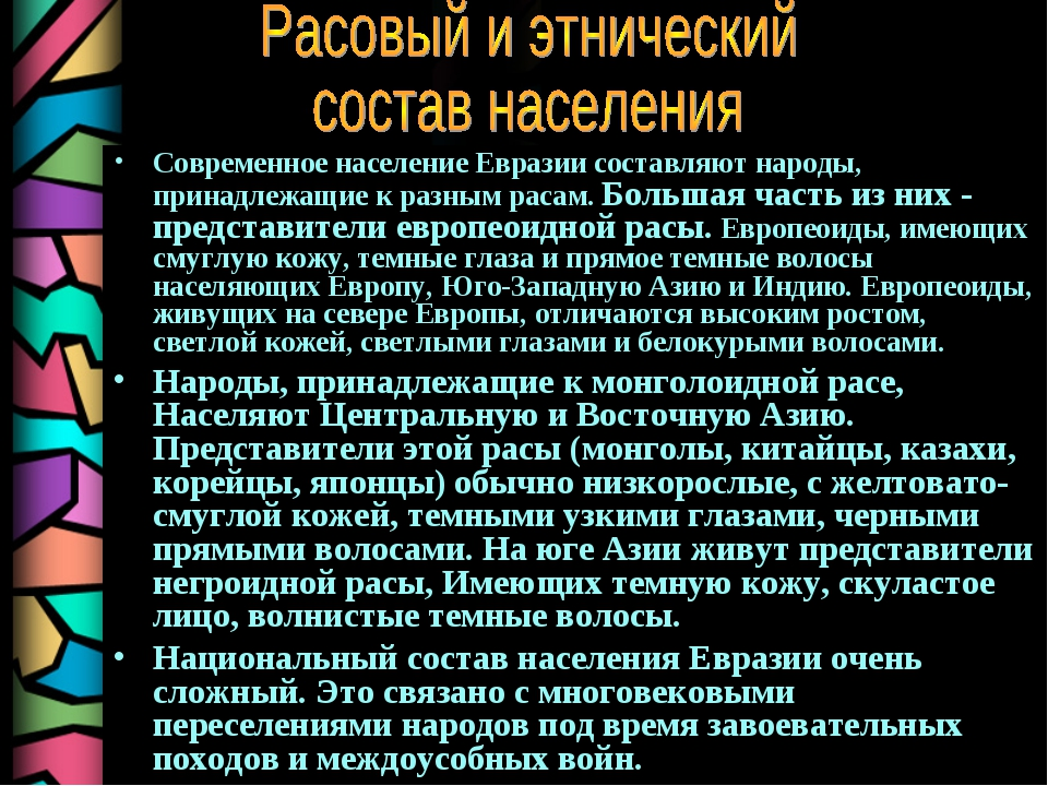 Современное население Евразии составляют народы, принадлежащие к разным расам...