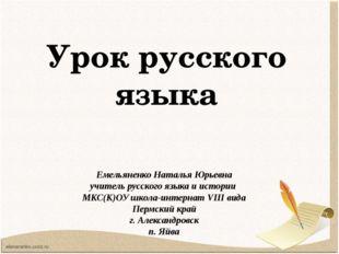 Урок русского языка Емельяненко Наталья Юрьевна учитель русского языка и исто
