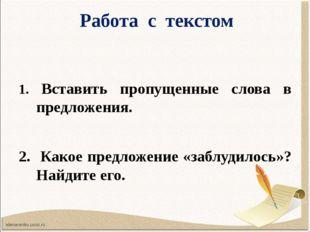 Работа с текстом 1. Вставить пропущенные слова в предложения. 2. Какое предло