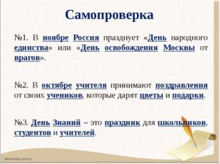 Самопроверка №1. В ноябре Россия празднует «День народного единства» или «Ден