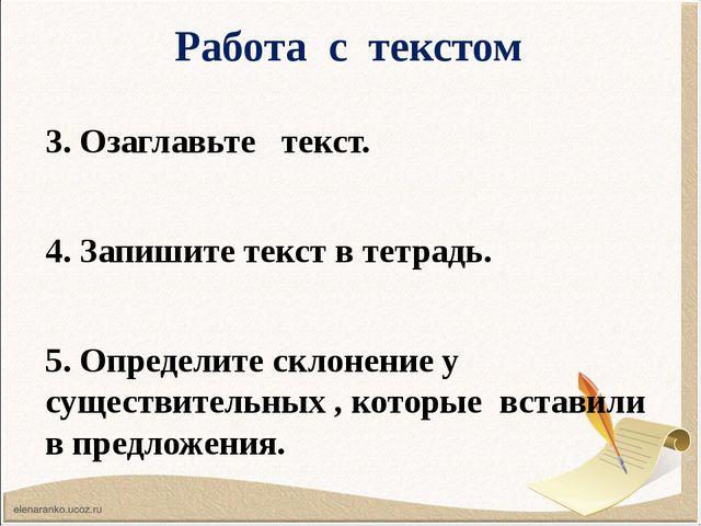 Работа с текстом 3. Озаглавьте текст. 4. Запишите текст в тетрадь. 5. Определ...